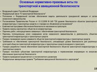 Основные нормативно-правовые акты по транспортной и авиационной безопасности ...