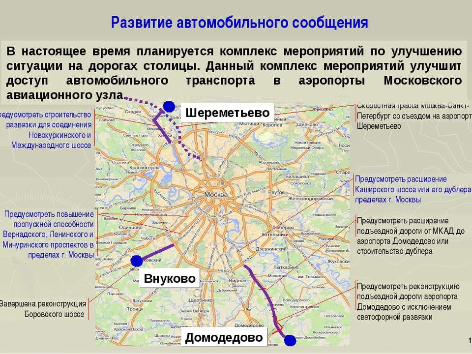 Развитие автомобильного сообщения Предусмотреть расширение подъездной дороги ...