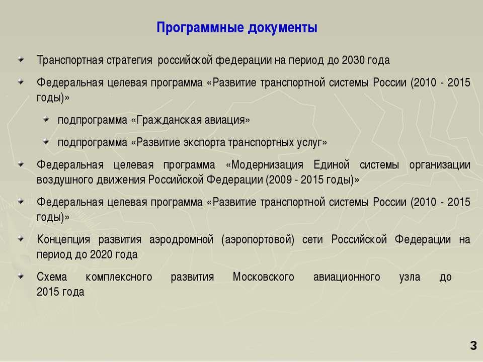 * Транспортная стратегия российской федерации на период до 2030 года Федераль...
