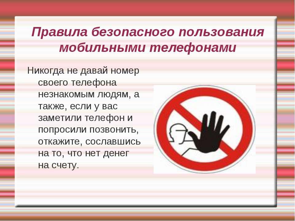 Правила безопасного пользования мобильными телефонами Никогда не давай номер ...
