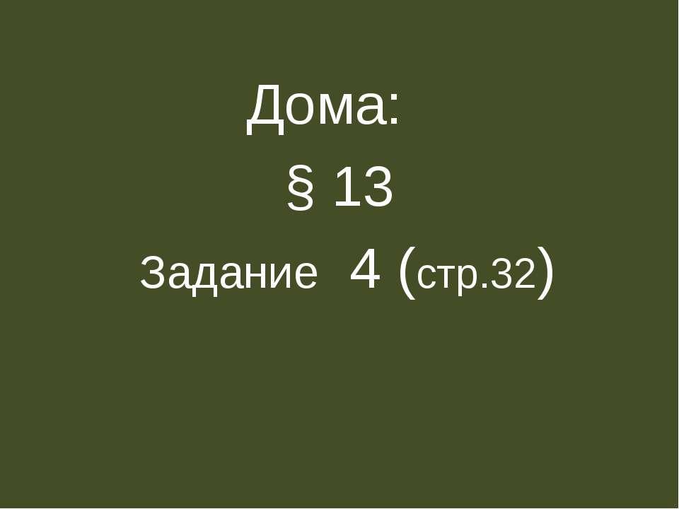 Дома: § 13 Задание 4 (стр.32)
