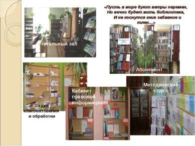 «Пусть в мире дуют ветры перемен, Но вечно будет жить библиотека, И не коснут...