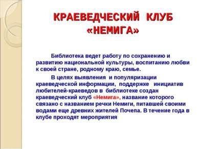 КРАЕВЕДЧЕСКИЙ КЛУБ «НЕМИГА» Библиотека ведет работу по сохранению и развитию ...