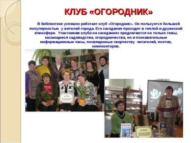 КЛУБ «ОГОРОДНИК» В библиотеке успешно работает клуб «Огородник». Он пользуетс...