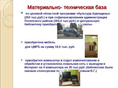 Материально- техническая база по целевой областной программе «Культура Брянщи...