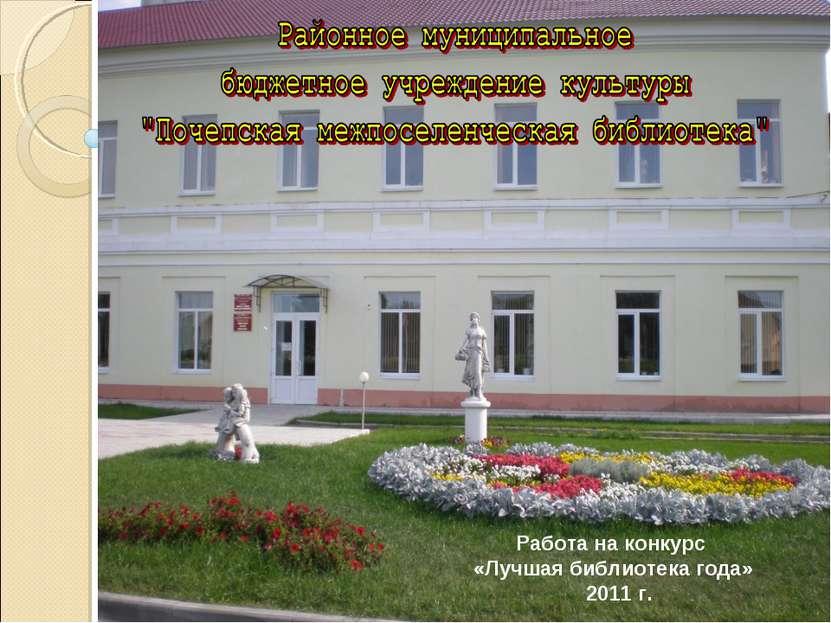 Работа на конкурс «Лучшая библиотека года» 2011 г.