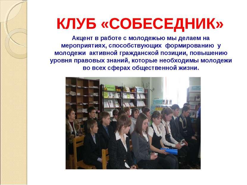 КЛУБ «СОБЕСЕДНИК» Акцент в работе с молодежью мы делаем на мероприятиях, спос...
