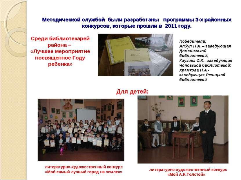 литературно-художественный конкурс «Мой А.К.Толстой» литературно-художественн...