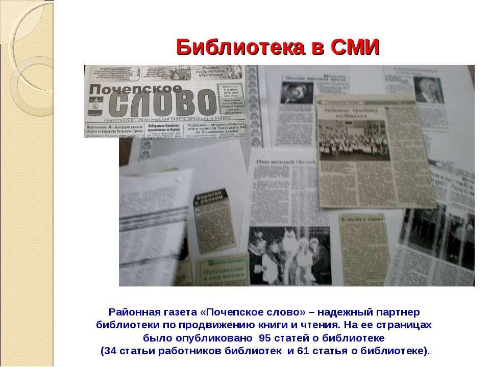 Библиотека в СМИ Районная газета «Почепское слово» – надежный партнер библиот...