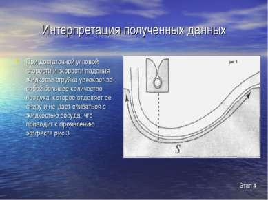 Интерпретация полученных данных При достаточной угловой скорости и скорости п...