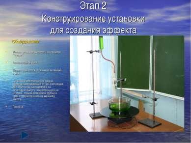 Этап 2 Конструирование установки для создания эффекта Оборудование: Неньютоно...
