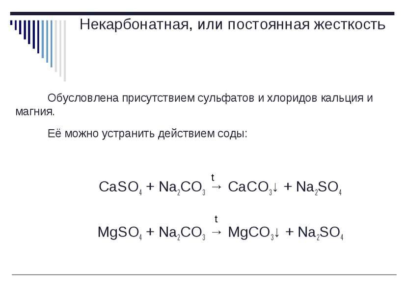 Некарбонатная, или постоянная жесткость Обусловлена присутствием сульфатов и ...