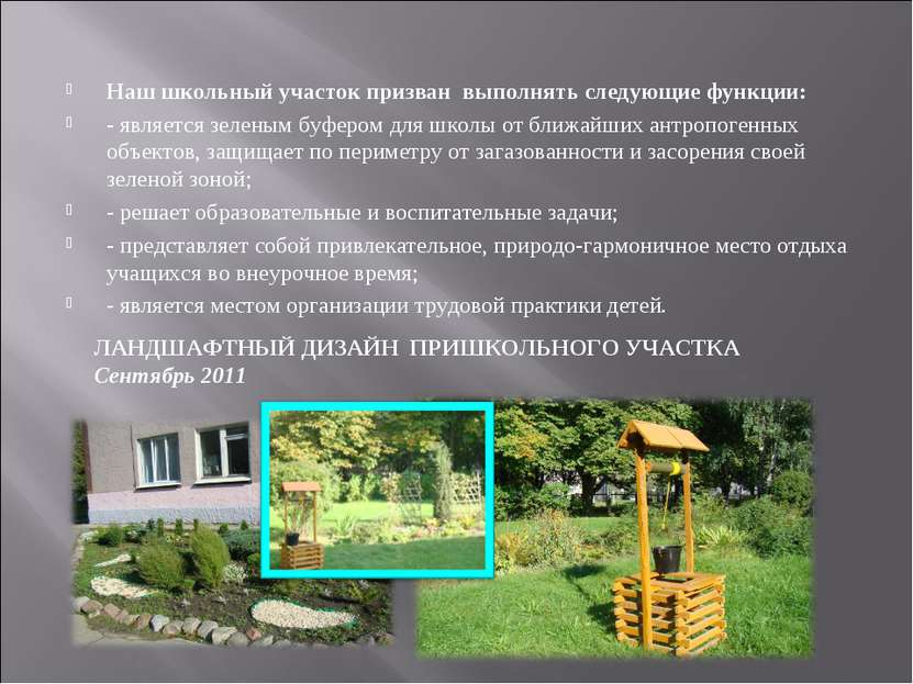 Наш школьный участок призван выполнять следующие функции: - является зеленым ...