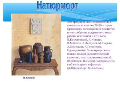 Эти традиции были продолжены в советском искусстве 20-30-х годов. Красочные, ...