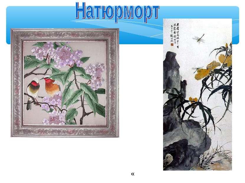 Птицы на сиреневой ветке «Стрекозы на цветках бамии»