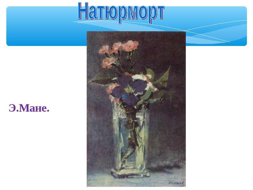 Э.Мане. Розы в вазе. Масло. 1882-1883. Цюрих, частное собрание.