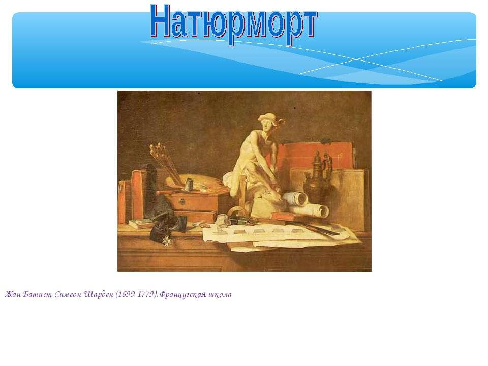 Жан Батист Симеон Шарден (1699-1779). Французская школа Натюрморт с атрибутам...