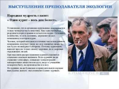 Народная мудрость гласит: « Один курит – весь дом болеет». Установлено, что в...