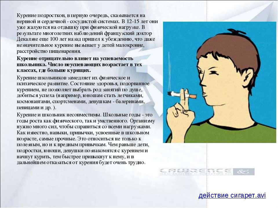 Курение подростков, в первую очередь, сказывается на нервной и сердечной - со...