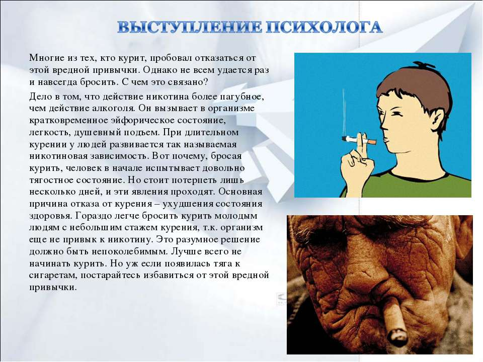 Многие из тех, кто курит, пробовал отказаться от этой вредной привычки. Однак...