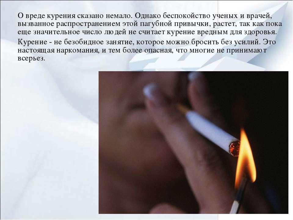 О вреде курения сказано немало. Однако беспокойство ученых и врачей, вызванно...