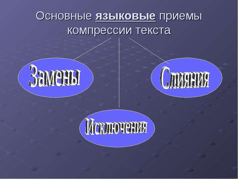 Основные языковые приемы компрессии текста