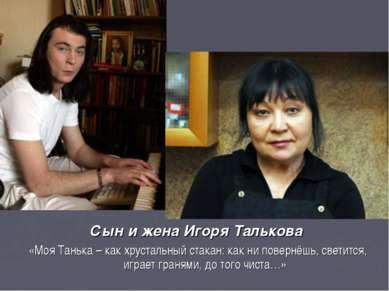 Сын и жена Игоря Талькова «Моя Танька – как хрустальный стакан: как ни поверн...