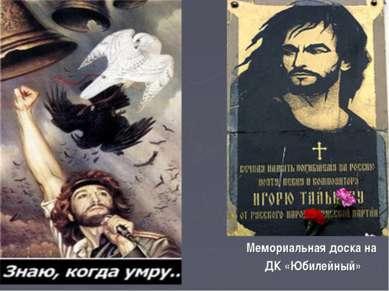 Мемориальная доска на ДК «Юбилейный»