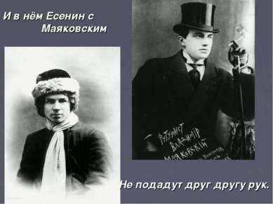 И в нём Есенин с Маяковским Не подадут друг другу рук.