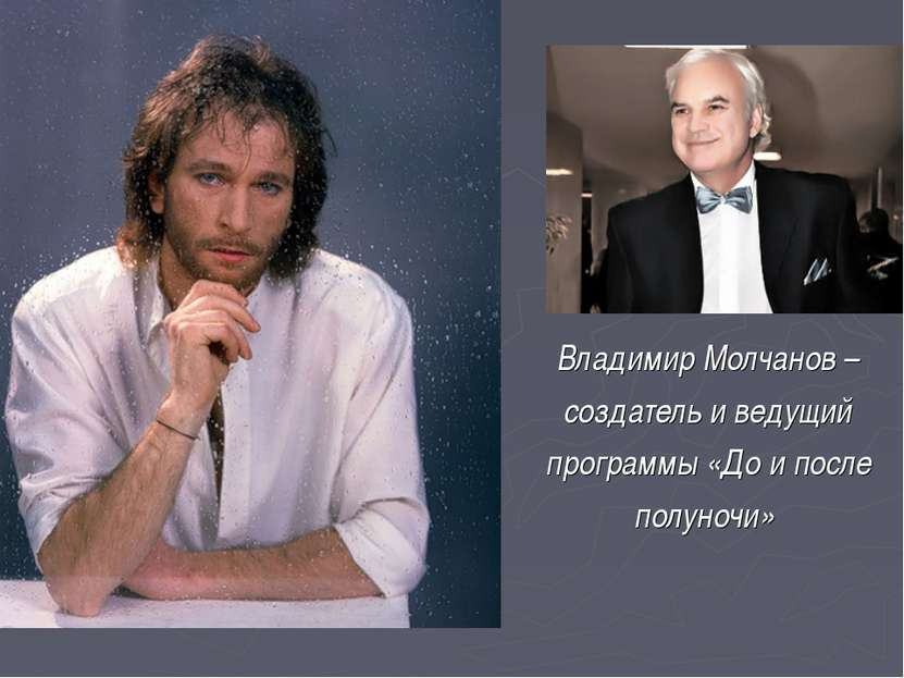 Владимир Молчанов – создатель и ведущий программы «До и после полуночи»