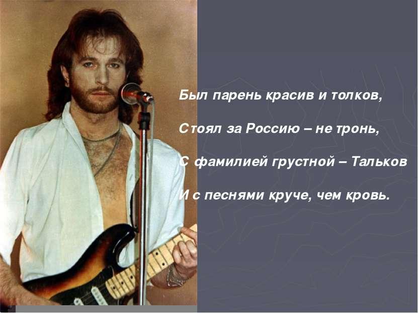 Был парень красив и толков, Стоял за Россию – не тронь, С фамилией грустной –...
