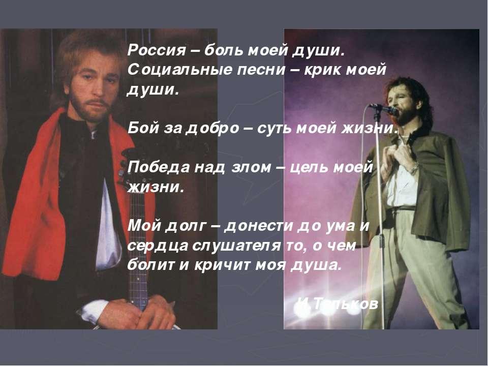 Россия – боль моей души. Социальные песни – крик моей души. Бой за добро – су...