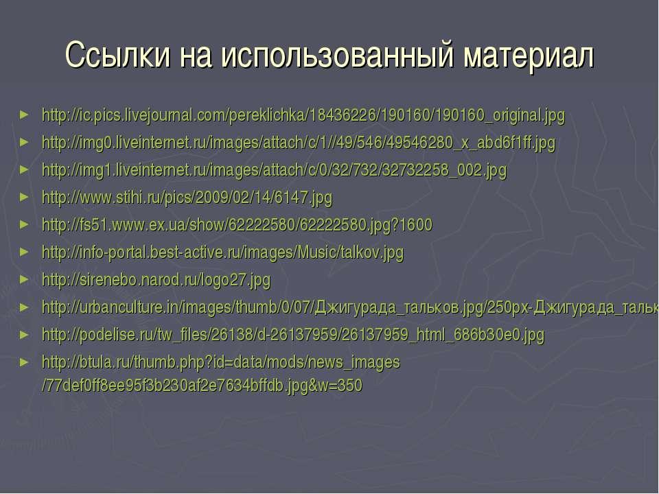 Ссылки на использованный материал http://ic.pics.livejournal.com/pereklichka/...