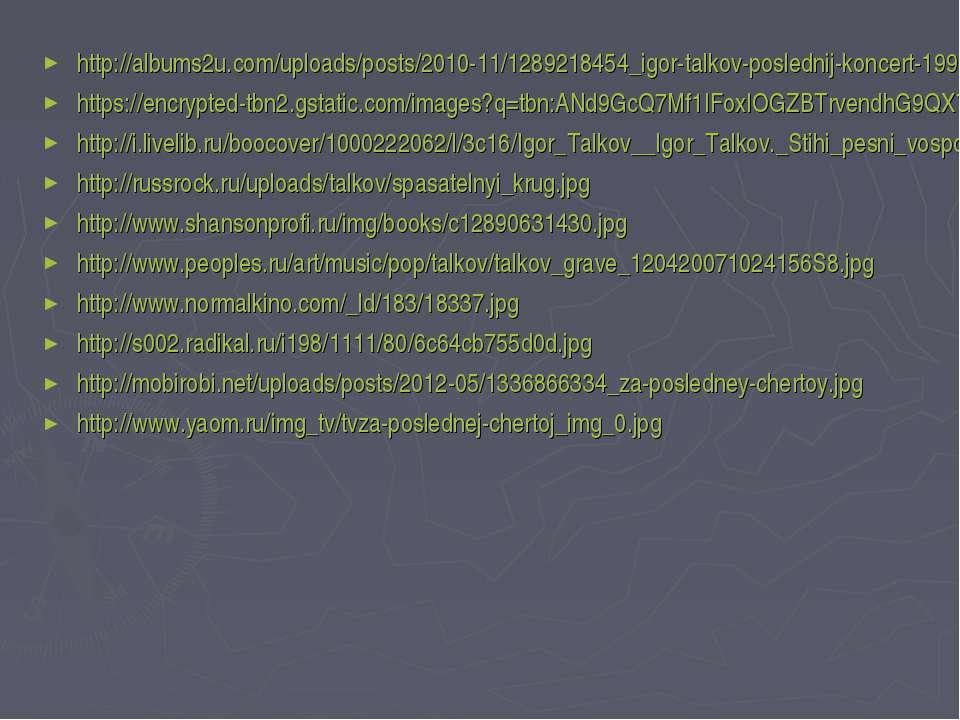 http://albums2u.com/uploads/posts/2010-11/1289218454_igor-talkov-poslednij-ko...