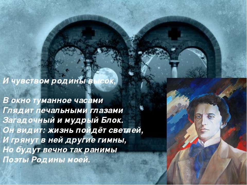 И чувством родины высок, В окно туманное часами Глядит печальными глазами Заг...