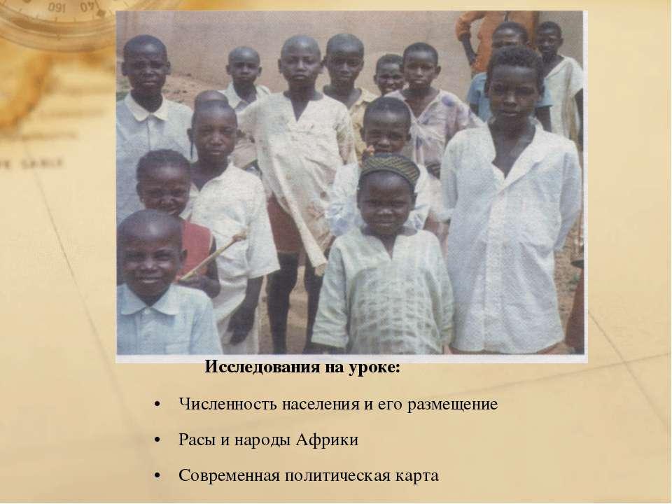 Исследования на уроке: Численность населения и его размещение Расы и народы А...