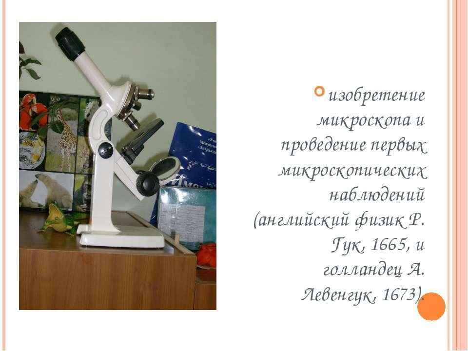 изобретение микроскопа и проведение первых микроскопических наблюдений (англи...