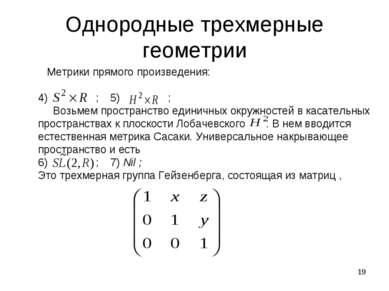 * Однородные трехмерные геометрии Метрики прямого произведения: 4) ; 5) ; Воз...