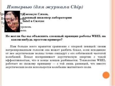 Интервью (для журнала Chip) Джошуа Смит, главный инженер лаборатории Intel в ...
