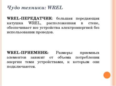 Чудо техники: WREL WREL-ПЕРЕДАТЧИК: большая передающая катушка WREL, располож...