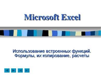 Microsoft Excel Использование встроенных функций. Формулы, их копирование, ра...