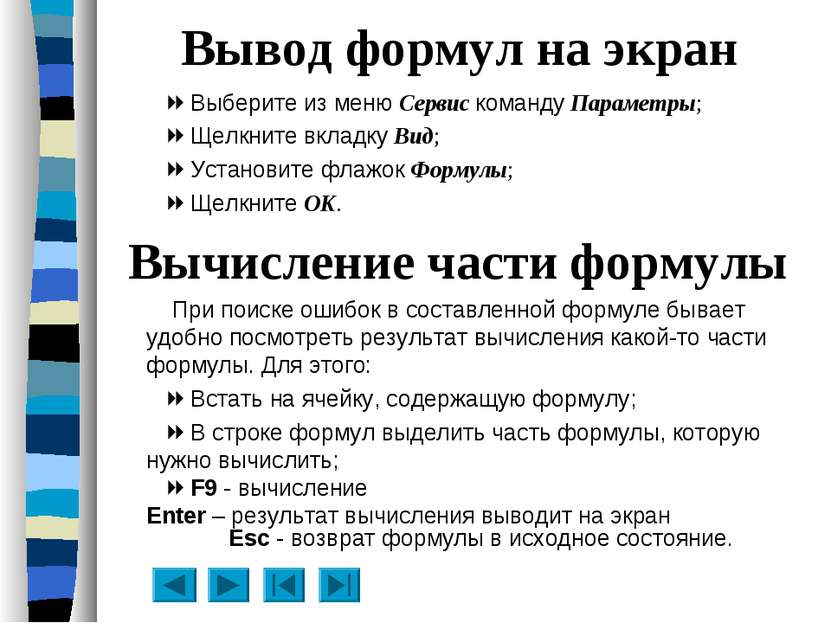 Вывод формул на экран Выберите из меню Сервис команду Параметры; Щелкните вкл...
