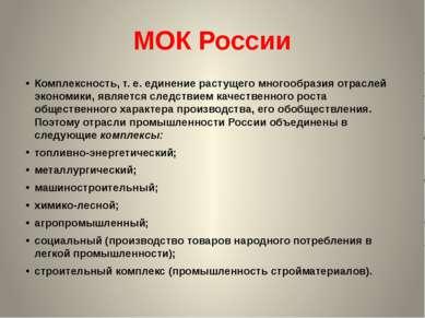 МОК России Комплексность, т.е. единение растущего многообразия отраслей экон...