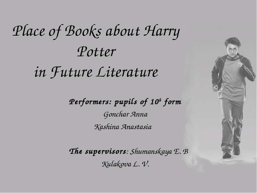 Place of Books about Harry Potter in Future Literature Performers: pupils of ...