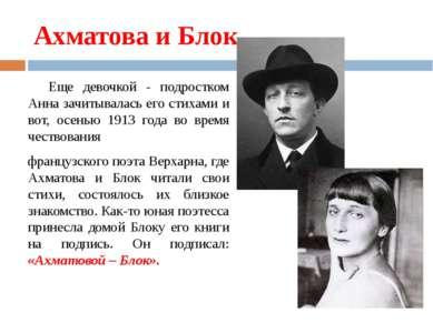 Ахматова и Блок Еще девочкой - подростком Анна зачитывалась его стихами и вот...