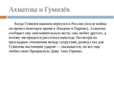 Ахматова и Гумилёв Когда Гумилев наконец вернулся в Россию (после войны он пр...