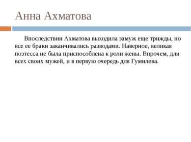 Анна Ахматова Впоследствии Ахматова выходила замуж еще трижды, но все ее брак...