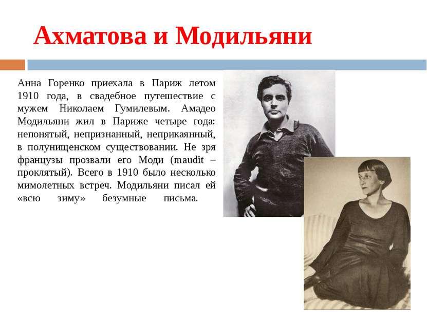 Ахматова и Модильяни Анна Горенко приехала в Париж летом 1910 года, в свадебн...