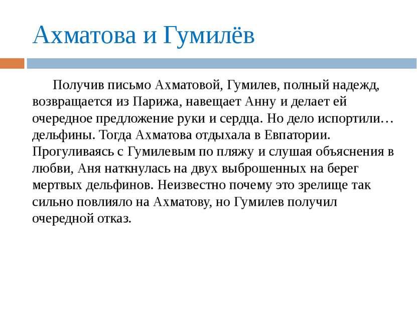 Ахматова и Гумилёв Получив письмо Ахматовой, Гумилев, полный надежд, возвраща...