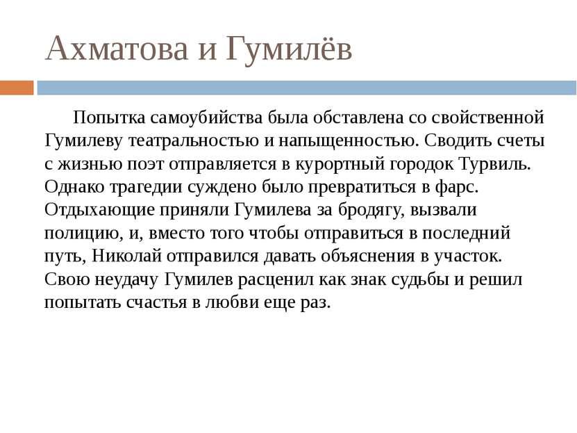 Ахматова и Гумилёв Попытка самоубийства была обставлена со свойственной Гумил...